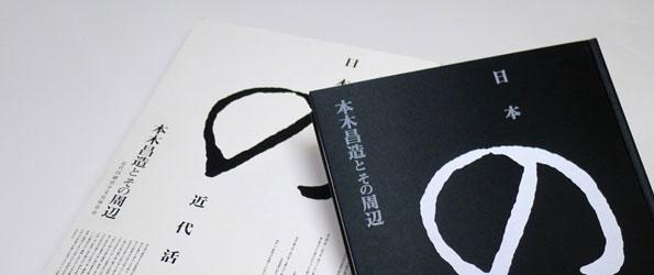 Japanisches Buchdesign der Gegenwart