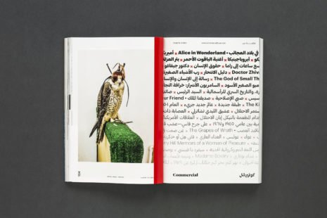Slanted-Magazine-32-Dubai_11.jpg